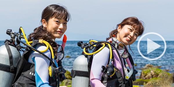 黄金崎マリンスポーツセンター体験ダイビング